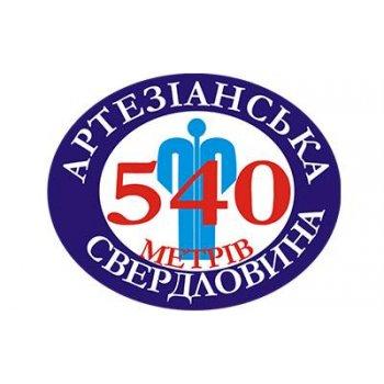 Артезіанська-540