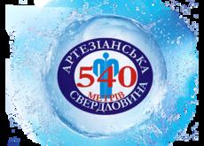 Артезианская 540