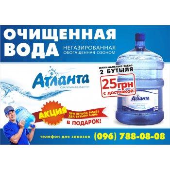 АТЛАНТА - доставка очищенной воды