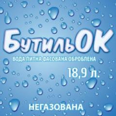 Доставка воды БутильОК