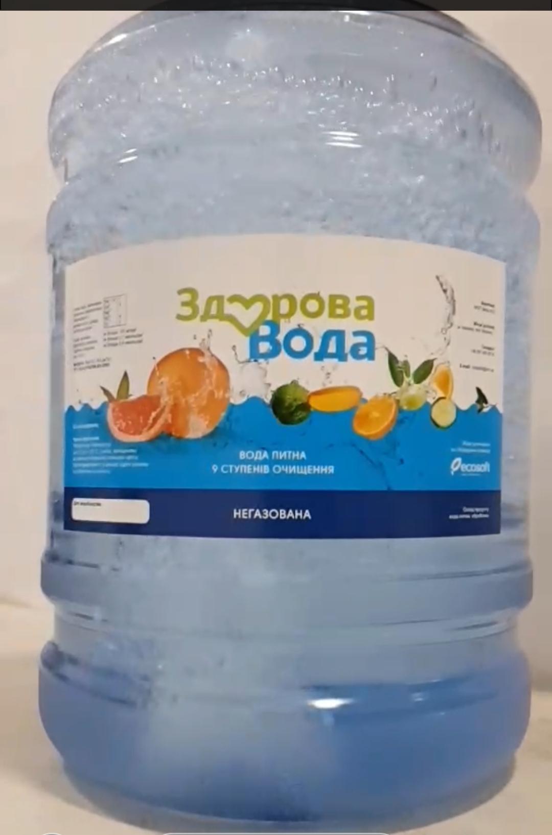 Вода Здорова