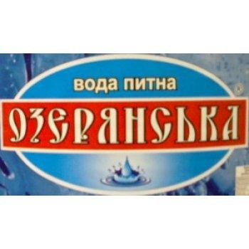 Озерянская