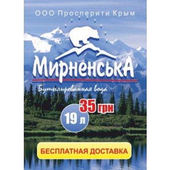 Мирненская
