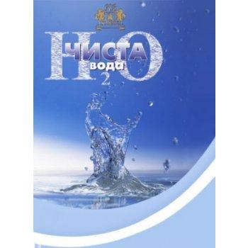 Чистая вода Н2О