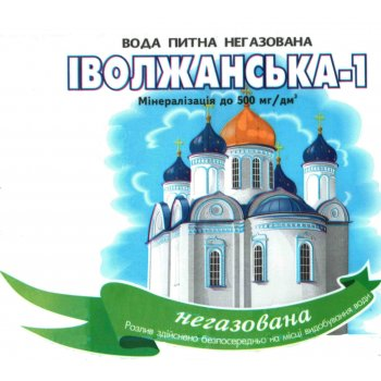 Вода Іволжанська-1