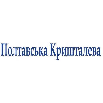 Полтавська Кришталева