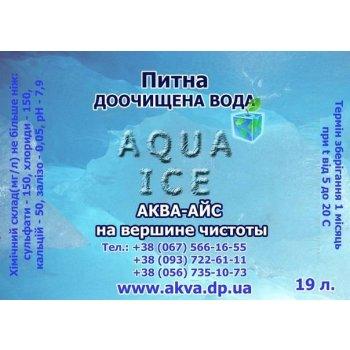 Аква Айс - Доставка воды Днепропетровск