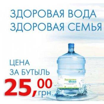 Здорова вода